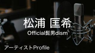 松浦匡希(まつうら まさき)– Official髭男dism Drs.|プロフィールや使用楽器まとめ