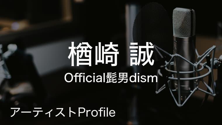 楢﨑誠(ならざき まこと)– Official髭男dism Ba.Sax.|プロフィールや使用楽器まとめ