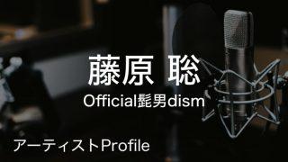 藤原聡(ふじわら さとし)– Official髭男dism Vo.Key.|プロフィールや使用楽器まとめ
