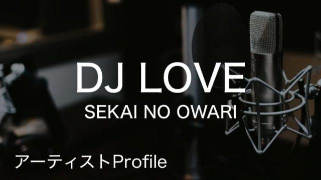 DJ LOVE – SEKAI NO OWARI DJ.|プロフィールや使用楽器まとめ