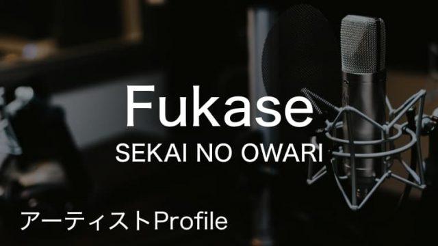 Fukase(ふかせ)– SEKAI NO OWARI Vo.|プロフィールや使用楽器まとめ