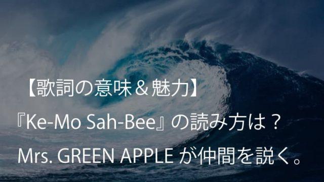 Mrs. GREEN APPLE『Ke-Mo Sah-Bee』歌詞【意味&解釈】|仲間がテーマの楽曲!読み方は〇〇??(ミセス)