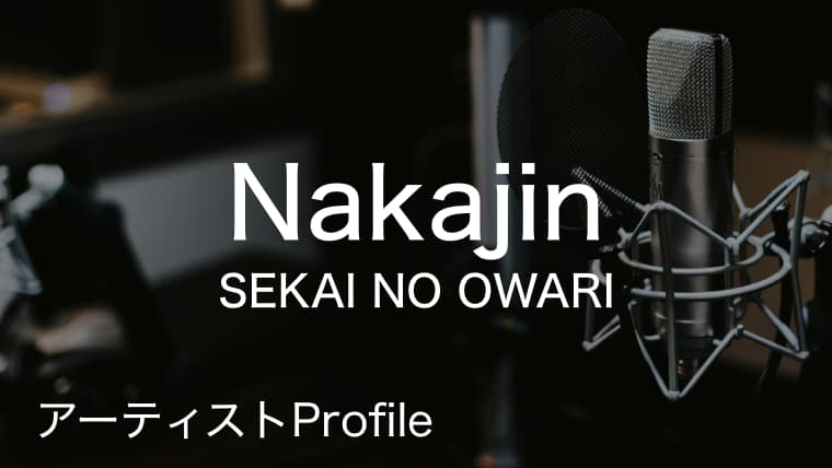 Nakajin(なかじん)– SEKAI NO OWARI Gt. プロフィールや使用楽器まとめ