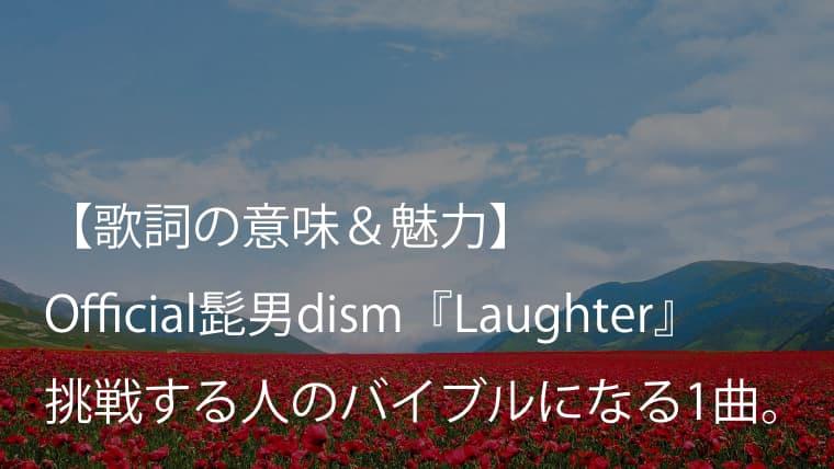 Official髭男dism『Laughter』歌詞【意味&解釈】 映画『コンフィデンスマンJP プリンセス編』主題歌(ヒゲダン)