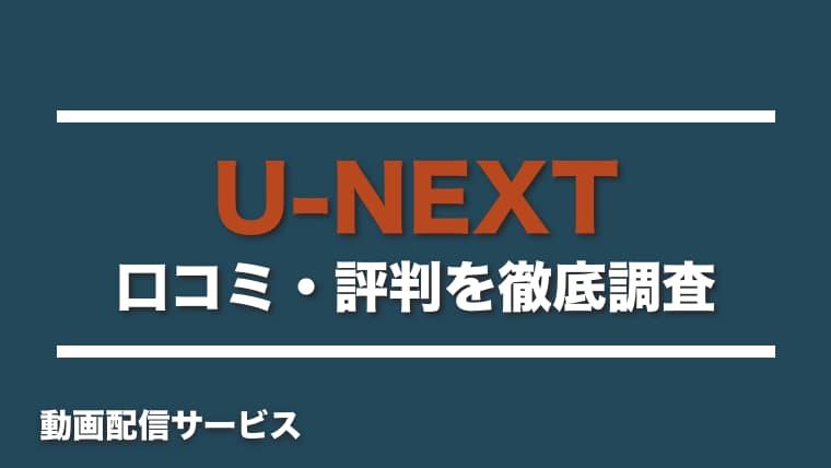 【悪い評判も!】U-NEXTの口コミを徹底調査【2021年度最新版】