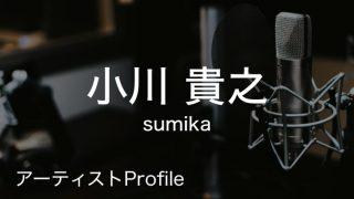 小川貴之(おがわ たかゆき)– sumika Key.Cho.|プロフィールや使用楽器まとめ