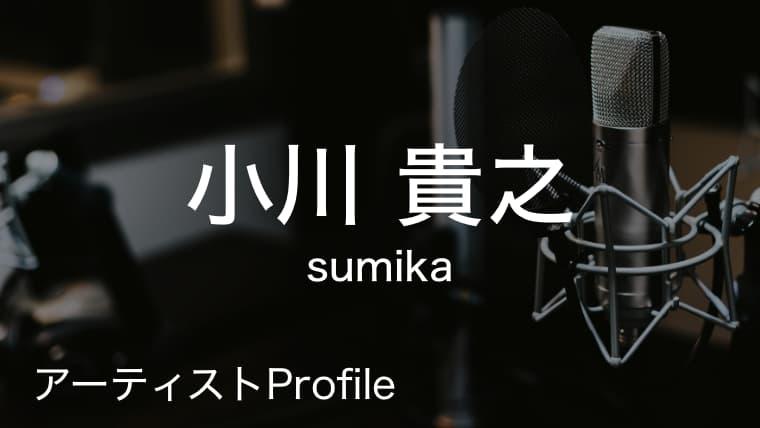 小川貴之(おがわ たかゆき)– sumika Key.Cho. プロフィールや使用楽器まとめ