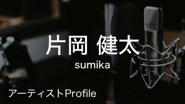 片岡健太(かたおか けんた)– sumika Vo.Gt.|プロフィールや使用楽器まとめ