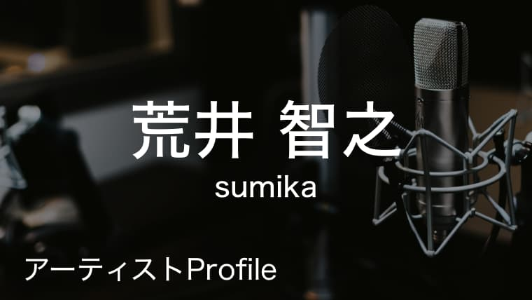 荒井智之(あらい ともゆき)– sumika Dr.Cho.|プロフィールや使用楽器まとめ