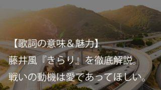 藤井風(Fujii Kaze)『きらり』歌詞【意味&魅力】|軽快で心地よいHonda『VEZEL』CMソング