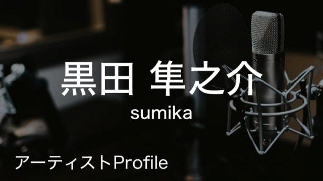 黒田隼之介(くろだ じゅんのすけ)– sumika Gt.Cho.|プロフィールや使用楽器まとめ
