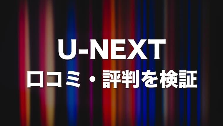 U-NEXT口コミ・評判を検証