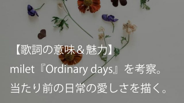 milet(ミレイ)『Ordinary days』歌詞【意味&魅力】|ドラマ『ハコヅメ~たたかう!交番女子~』主題歌
