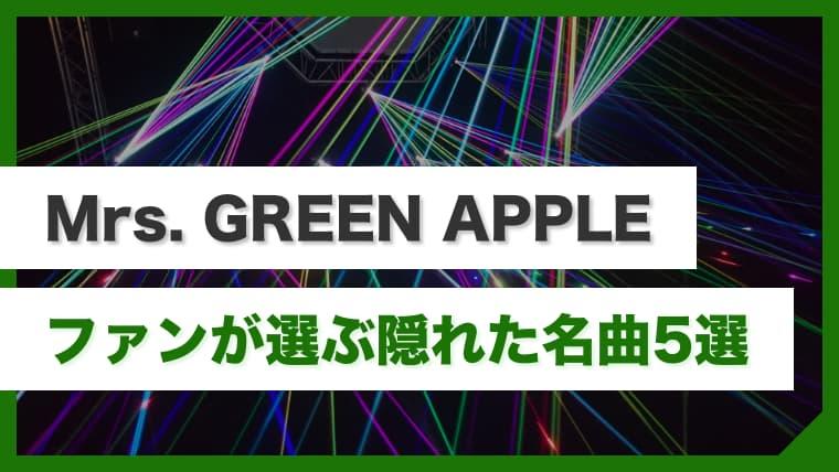 【Mrs. GREEN APPLE】隠れた名曲ベスト5!ファンが選ぶおすすめ曲を徹底解説(ミセス)