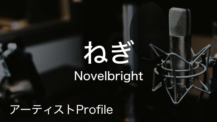 ねぎ – Novelbright Dr. プロフィールや使用楽器まとめ