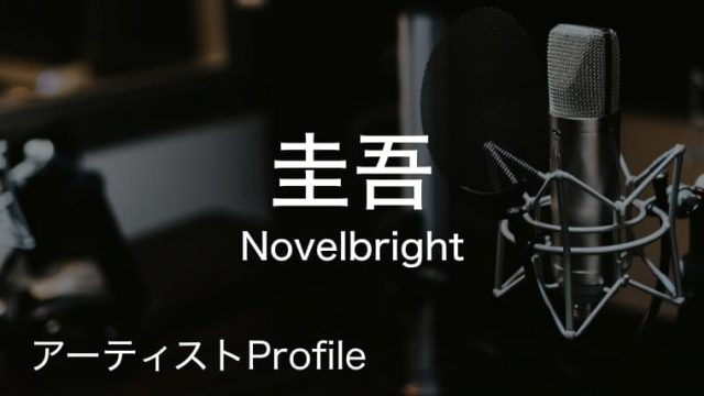 圭吾(けいご)– Novelbright Ba.|プロフィールや使用楽器まとめ