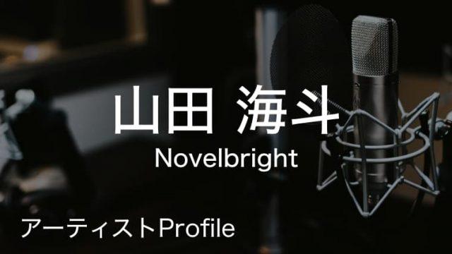 山田海斗(やまだ かいと)– Novelbright Gt.|プロフィールや使用楽器まとめ
