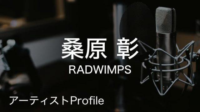 桑原彰(くわはら あきら)– RADWIMPS Gt.|プロフィールや使用楽器まとめ