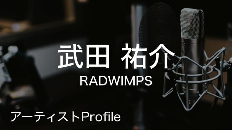 武田祐介(たけだ ゆうすけ)– RADWIMPS Ba.|プロフィールや使用楽器まとめ