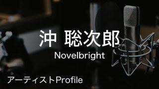 沖聡次郎(おき そうじろう)– Novelbright Gt.|プロフィールや使用楽器まとめ