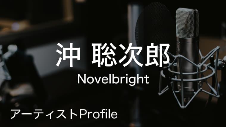 沖聡次郎(おき そうじろう)– Novelbright Gt. プロフィールや使用楽器まとめ