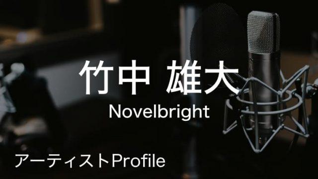 竹中雄大(たけなか ゆうだい)– Novelbright Vo.|プロフィールや使用楽器まとめ