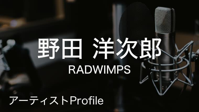 野田洋次郎(のだ ようじろう)– RADWIMPS Vo.Gt.|プロフィールや使用楽器まとめ