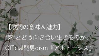 Official髭男dism『アポトーシス』歌詞【意味&解釈】|Vo.藤原聡の死生観が描かれた超大作(ヒゲダン)