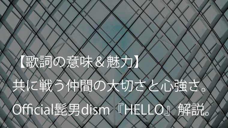 Official髭男dism『HELLO』歌詞【意味&解釈】|朝にピッタリな『めざましテレビ』テーマソング(ヒゲダン)