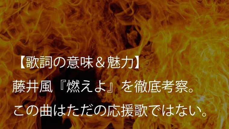 藤井風(Fujii Kaze)『燃えよ』歌詞【意味&考察】|ただの応援歌ではない人生哲学の詰まったラブソングだ