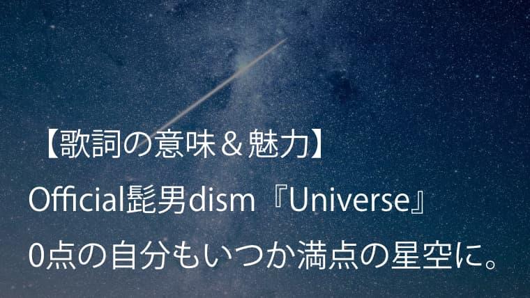 Official髭男dism『Universe』歌詞【意味&考察】|映画『ドラえもん のび太の宇宙小戦争 2021』主題歌(ヒゲダン)