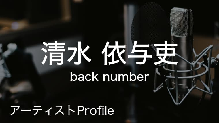 清水依与吏(しみず いより)– back number Vo.Gt.|プロフィールや使用楽器まとめ