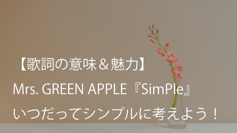 Mrs. GREEN APPLE『SimPle』歌詞【意味&考察】|悩みのタネはいつだってシンプルだ!(ミセス)