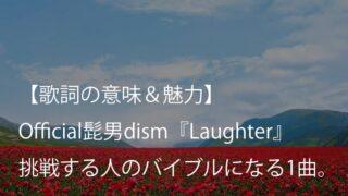 Official髭男dism『Laughter』歌詞【意味&解釈】|映画『コンフィデンスマンJP プリンセス編』主題歌(ヒゲダン)