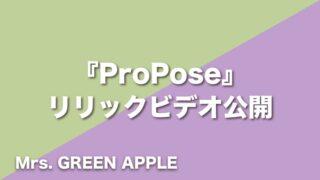 Mrs. GREEN APPLE『ProPose』公式リリックビデオがYouTubeチャンネルにて公開