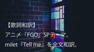 milet(ミレイ)「Tell me」歌詞全文【和訳】|アニメ「FGO」スペシャルテーマ