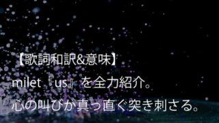 milet(ミレイ)『us』歌詞全文【和訳&意味】|恋を歌うドラマ『偽装不倫』主題歌
