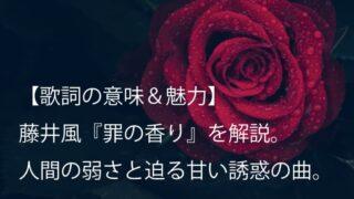 藤井風(Fujii Kaze)『罪の香り』歌詞【意味&魅力】|人間の弱さと迫る甘い誘惑を歌った曲