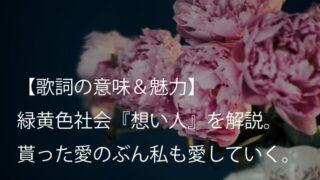 緑黄色社会(リョクシャカ)『想い人』歌詞【意味&魅力】|映画『初恋ロスタイム』主題歌