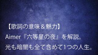 Aimer(エメ)『六等星の夜』歌詞【意味&魅力】|アニメ『NO.6』EDテーマのデビュー曲