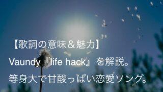 Vaundy(バウンディ)『life hack』歌詞【意味&魅力】|青春真っ只中の甘酸っぱい恋愛ソング