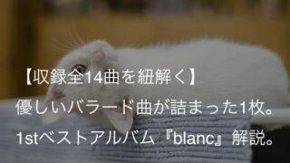 Aimer(エメ)1stベストアルバム『blanc』歌詞【全収録曲】意味解説|バラード曲をメインとした珠玉の一枚