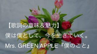 Mrs. GREEN APPLE『僕のこと』歌詞【意味&解釈】|第97回高校サッカー選手権大会応援歌(ミセス)