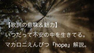 マカロニえんぴつ『hope』歌詞【意味&解釈】|メンヘラ気質な主人公とサバサバ女子の恋物語!?