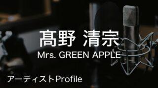 髙野清宗(Mrs. GREEN APPLE)のプロフィールや使用楽器まとめ