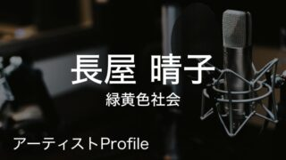長屋晴子(緑黄色社会)のプロフィールや使用楽器まとめ